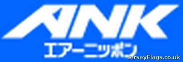 Air Nippon  (Japan) (Old Logo) (1974 - 2012)